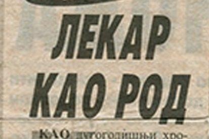 Časopis Novosti